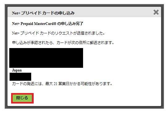 Neteller(ネッテラー)ATM出金カード